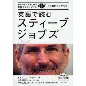 著:トム・クリスティアン 出版社:IBCパブリッシング 発行年月:2012年07月 シリーズ名等:I...