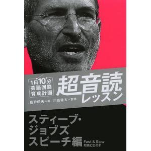 著:鹿野晴夫 監修:川島隆太 出版社:IBCパブリッシング 発行年月:2013年03月