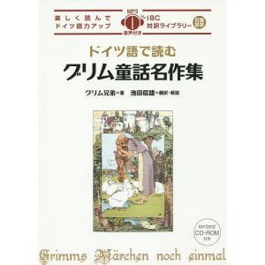 ドイツ語で読むグリム童話名作集 / グリム兄弟