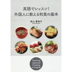 著:秋山亜裕子 出版社:IBCパブリッシング 発行年月:2016年12月