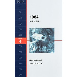 原著:ジョージ・オーウェル 出版社:IBCパブリッシング 発行年月:2017年07月 シリーズ名等:...