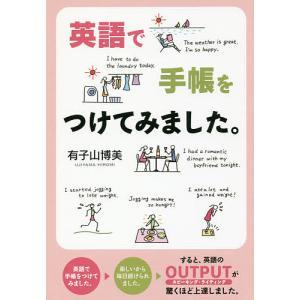 英語で手帳をつけてみました。有子山博美 /の商品画像|ナビ