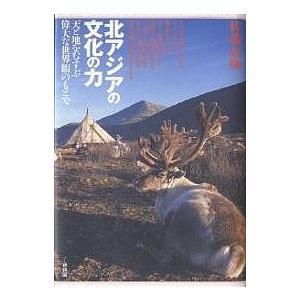 北アジアの文化の力 天と地をむすぶ偉大な世界観のもとで / 佐藤正衛