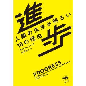 進歩 人類の未来が明るい10の理由 / ヨハン・ノルベリ / 山形浩生|bookfan