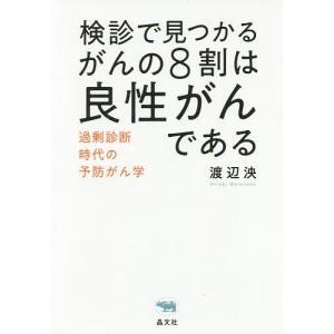 著:渡辺泱 出版社:晶文社 発行年月:2019年06月