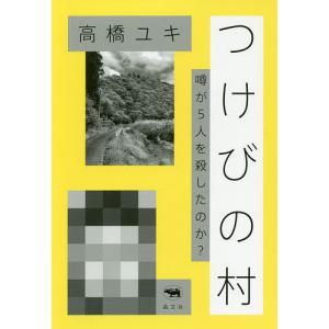 著:高橋ユキ 出版社:晶文社 発行年月:2019年09月