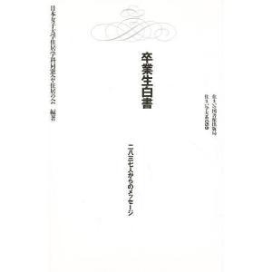 卒業生白書 二八三七人からのメッセージ / 日本女子大学住居学科同窓会住居の会