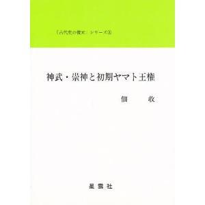 神武・崇神と初期ヤマト王権 / 佃收