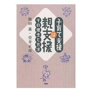 子育て支援は親支援 その理念と方法 / 飯田進 / 菅井正彦