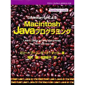 CodeWarriorによるMacintosh Javaプログラミング / バリー・ブーン / デーブ・マーク / 滝沢徹