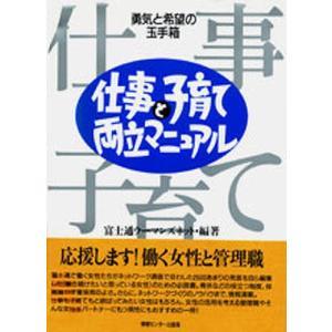 編著:富士通ウーマンズネット 出版社:情報センター出版局 発行年月:1993年12月