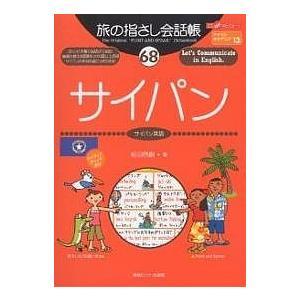 旅の指さし会話帳 68 / 相羽啓嗣 / 旅行