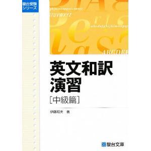 英文和訳演習 中級篇/伊藤和夫