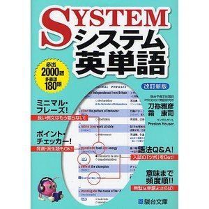 システム英単語 / 刀祢雅彦 / 霜康司|bookfan