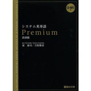 著:霜康司 著:刀祢雅彦 出版社:駿台文庫 発行年月:2013年07月