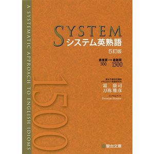 システム英熟語 / 霜康司 / 刀祢雅彦