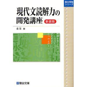 現代文読解力の開発講座 新装版 / 霜栄
