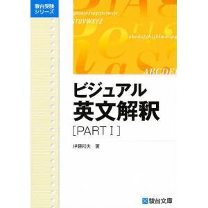 ビジュアル英文解釈 PART1 / 伊藤和夫