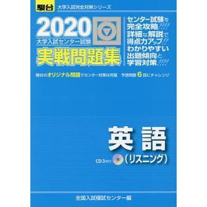 大学入試センター試験実戦問題集英語〈リスニング〉 / 全国入試模試センター