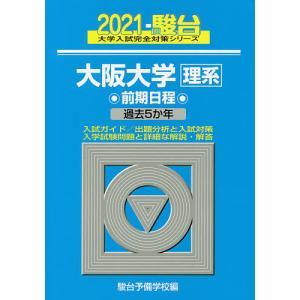 大阪大学 〈理系〉 前期日程 2021年版/駿台予備学校の商品画像|ナビ