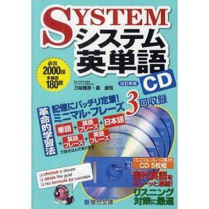 CD システム英単語 改訂新版/霜康司/刀祢雅彦