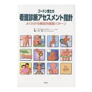 著:マージョリー・ゴードン 訳:早野真佐子 出版社:照林社 発行年月:2006年02月