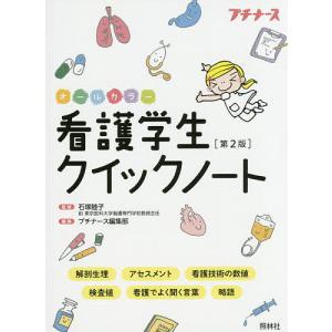 看護学生クイックノート オールカラー / 石塚睦子 / プチナース編集部