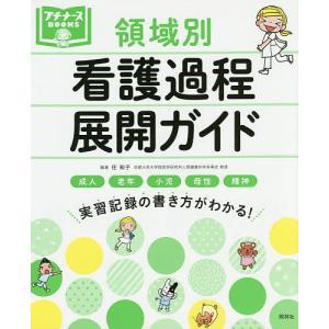 編著:任和子 出版社:照林社 発行年月:2015年03月 シリーズ名等:プチナースBOOKS