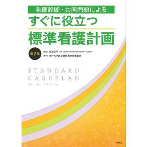看護診断・共同問題によるすぐに役立つ標準看護計画 / 松浦正子 / 神戸大学医学部附属病院看護部