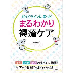 ガイドラインに基づくまるわかり褥瘡ケア / 田中マキ子