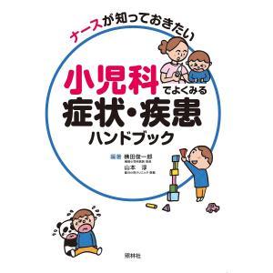 編著:横田俊一郎 編著:山本淳 出版社:照林社 発行年月:2016年06月
