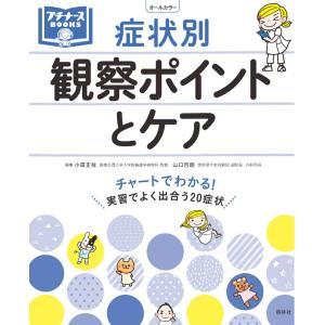 症状別観察ポイントとケア チャートでわかる! / 小田正枝 / 山口哲朗