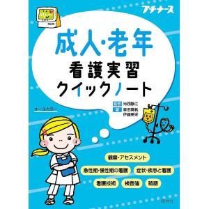 成人・老年看護実習クイックノート / 森田真帆 / 伊藤美栄 / 池西静江