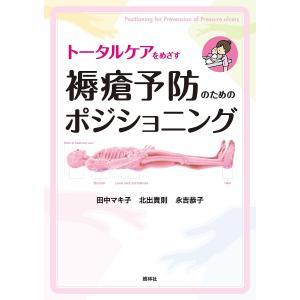 トータルケアをめざす褥瘡予防のためのポジショニング / 田中マキ子 / 北出貴則 / 永吉恭子