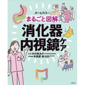 まるごと図解消化器内視鏡ケア オールカラー / 中村美也子 / 布袋屋修