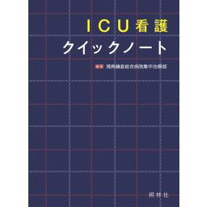 ICU看護クイックノート / 湘南鎌倉総合病院集中治療部