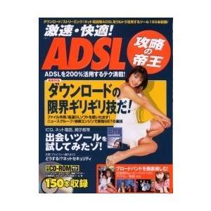 激速・快適! ADSL攻略の帝王|bookfan