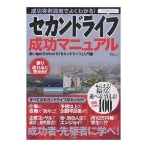 セカンドライフ成功マニュアル|bookfan