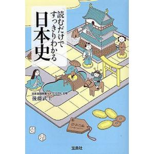 読むだけですっきりわかる日本史/後藤武士の関連商品1