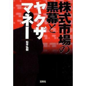 著:松本弘樹 出版社:宝島社 発行年月:2009年06月 シリーズ名等:宝島SUGOI文庫 Aま1−...