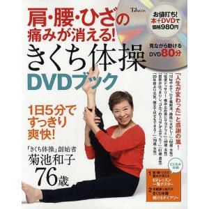肩・腰・ひざの痛みが消える!きくち体操DVDブック 1日5分ですっきり爽快! / 菊池和子