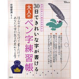 30日できれいな字が書ける大人のペン字練習帳 / 中塚翠涛
