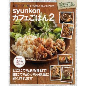 syunkonカフェごはん 2 / 山本ゆり /...の商品画像