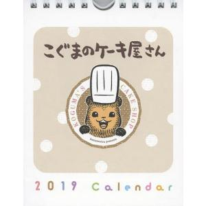 カレンダー '19 こぐまのケーキ屋さん
