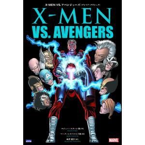 X-MEN VS.アベンジャーズ〈プレミア・クラシック〉 / ロジャー・スターン / マーク・シルベストリ / 中沢俊介