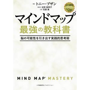 マインドマップ最強の教科書 : 脳の可能性を引き出す実践的思考術の商品画像|ナビ