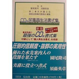 CD版 民事再生法書式集 新版 / 第二東京弁護士会倒産法制検討委員会