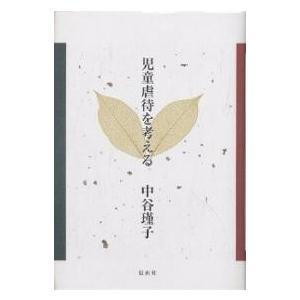 児童虐待を考える / 中谷瑾子|bookfan