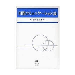 国際コミュニケーション論|bookfan