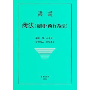 講説商法(総則・商行為法)|bookfan
